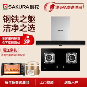 Sakura/樱花116+A37欧式吸抽油烟机燃气灶具套装家用烟灶套餐正品