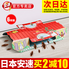 Six cockroach-killing sticker traps in Japanese Ansu cockroach house Kexing kitchen household non-toxic cockroach medicine nest end