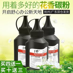 适用三星碳粉SCX-4621NS打印复印一体机4521HS 4321ns 4821HN墨粉