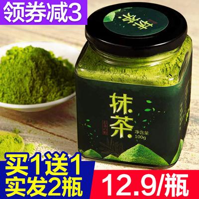 【2瓶】纯正品日式抹茶粉烘焙原料天然冲饮绿茶粉食用抹茶奶茶粉