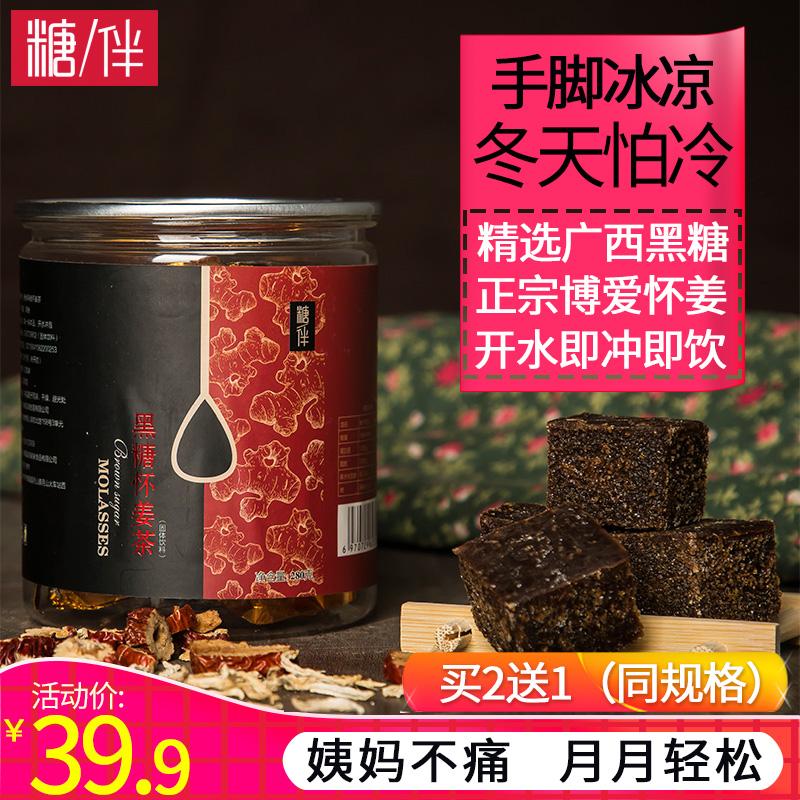糖伴黑糖姜茶大姨妈女月经调理小袋装姜茶老生姜汁手工熬怀姜糖膏