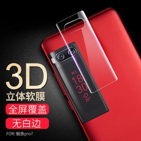 魅族pro7高清3D软膜防爆透明保护贴膜pro7plus手机后背屏贴膜背膜