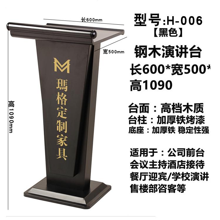 时尚不锈钢钢木公司演讲台发言售楼部咨客台迎宾主持台餐厅接待台