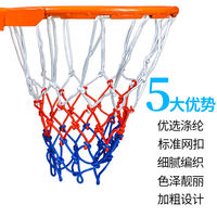 Bold basketball net Threading basketball nets basketball box net ring net smash net two white red blue net