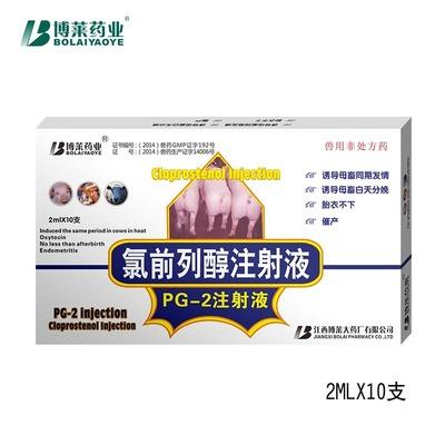 博莱药业PG-2注射液 母猪分娩催产胎盘不下子宫蓄脓牛羊猪马发情
