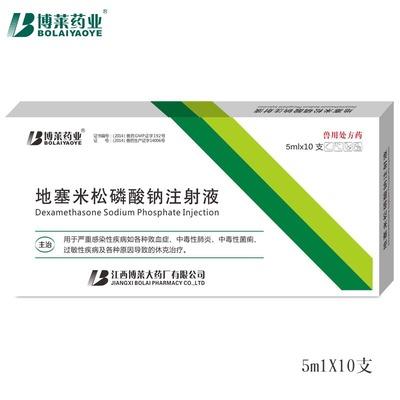 博莱药业 地塞米松磷酸钠注射液消炎退烧防过敏兽药猪马牛羊犬猫