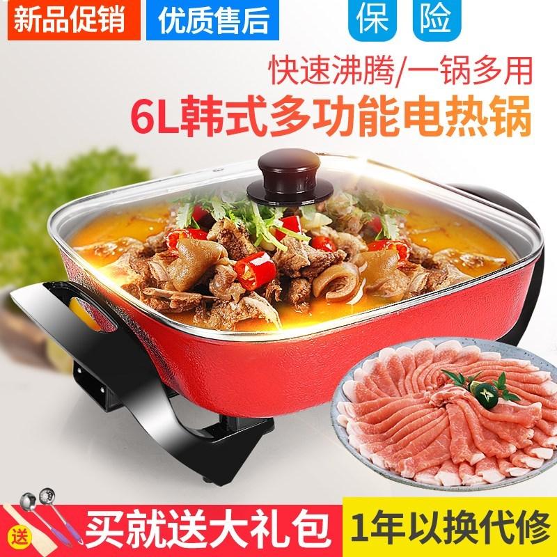 多功能电炒锅火锅抄炒菜家用火锅不粘电煎蒸涮家用小家电厨房电器