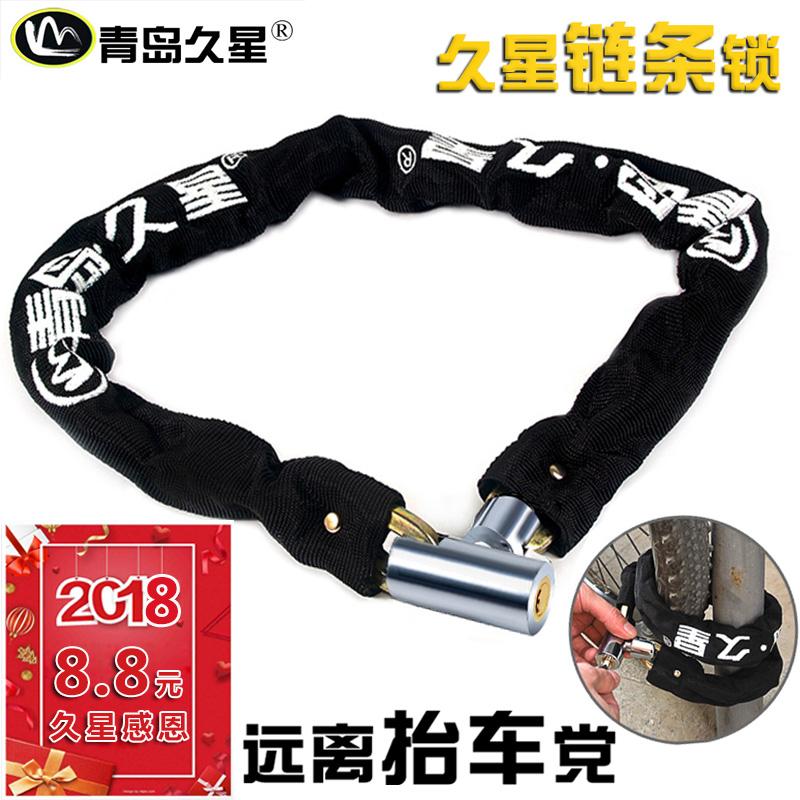 久星抗液压电动自行车锁摩托车防盗锁链子锁加长门锁山地车链条锁