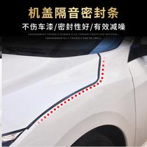 全车密封条专用隔音条门窗框防尘防水改加装原厂配件IX35北京现代
