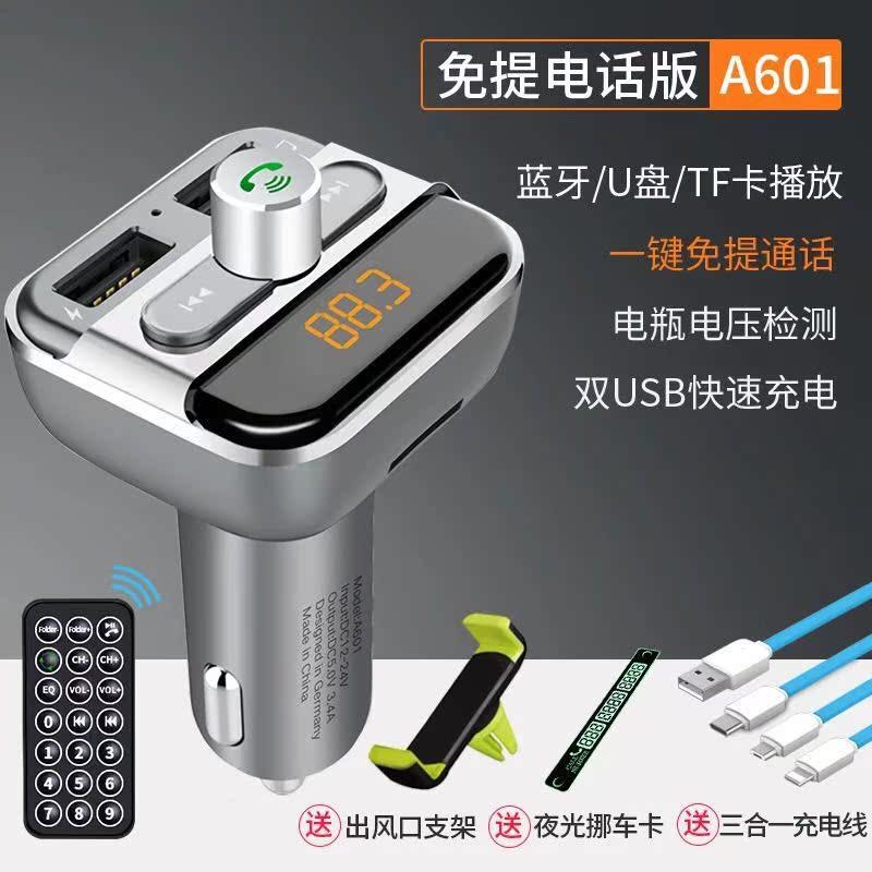 祥程百货经营店创德恩多功能车载MP3播放器U盘插卡免提通话