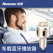 纽曼车载MP3播放器蓝牙耳机免提电话多功能汽车接收器音乐发射器