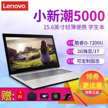 联想小新潮5000笔记本电脑轻薄便携学生15.6英寸i7独显Lenovo