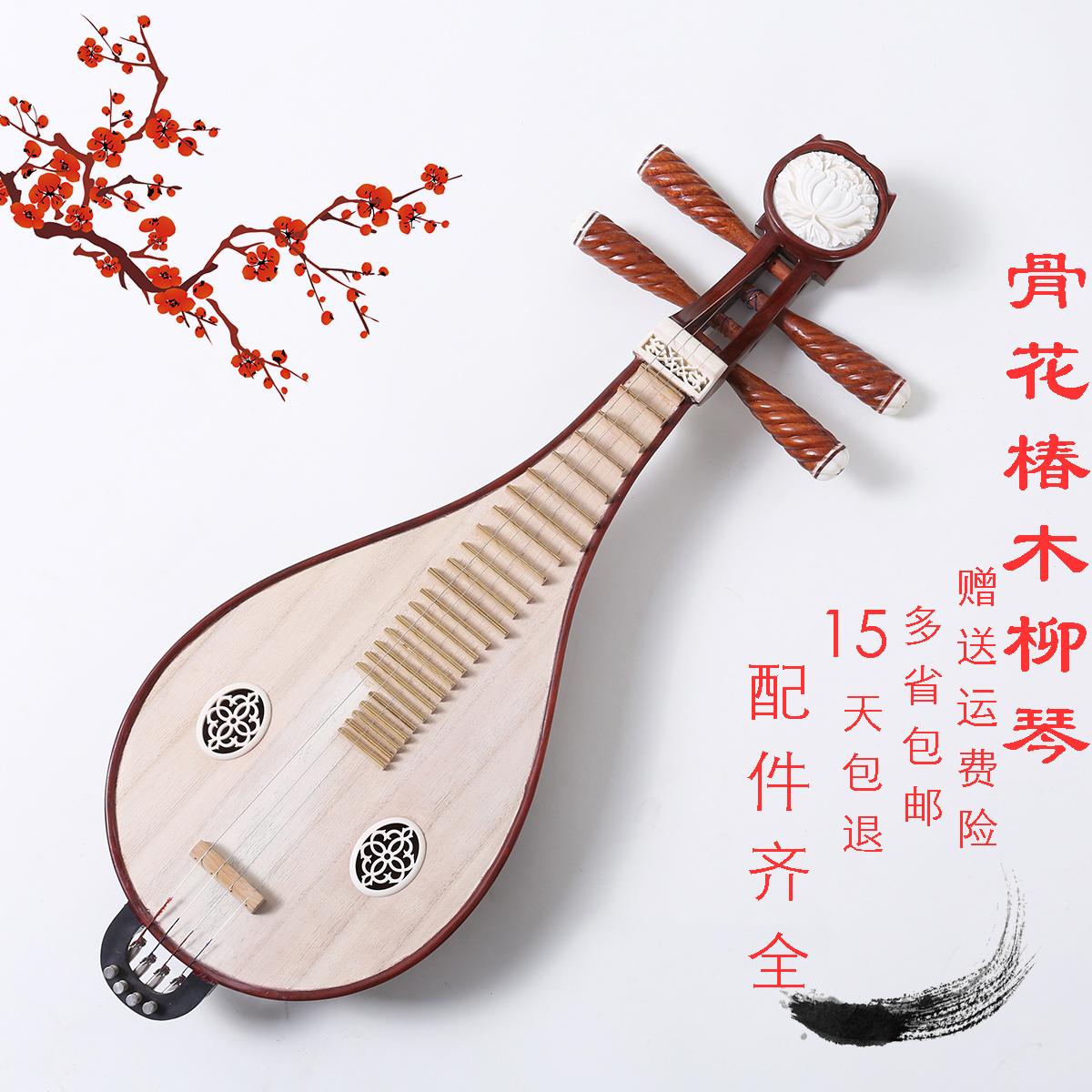 Китайский струнный инструмент Люцинь Артикул 20426136434