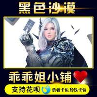 乖乖 sister shop black desert production package AI coins Taiwan pearl card table COS peripheral clothing pearl collection card