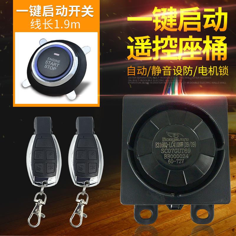 电动车遥控锁48v