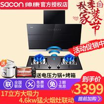 油烟机燃气灶套餐顶吸式抽油天然气灶具组合68B2983帅康Sacon
