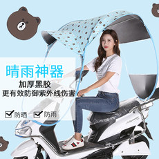 Electric motorcycle shelter canopy umbrellas fully enclosed sunscreen battery windshield umbrellas transparent bicycle