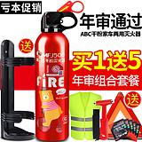 Automotive Car Fire Extinguisher Household Dry Powder Fire Extinguisher Car Small Car Portable Fire Fighting Equipment Annual Inspection