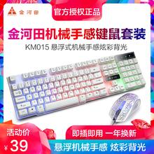 悬浮键帽黑色白色 背光USB有线游戏键盘鼠标 彩虹谷 机械手感家用网吧游戏键盘鼠标套装 键鼠套装 金河田KM015