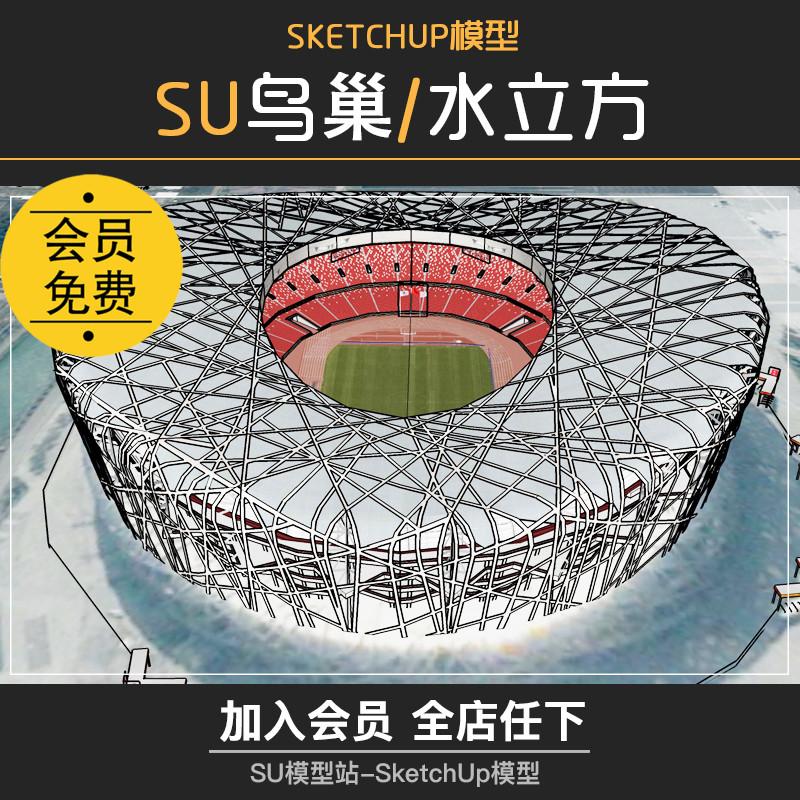 ZJ050北京奥运会鸟巢体育馆国家游泳中心水立方SU模型草图大师
