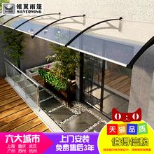 阳光房遮阳棚遮雨棚透明雨棚pc耐力板铝合金支架阳光板露台阳台棚