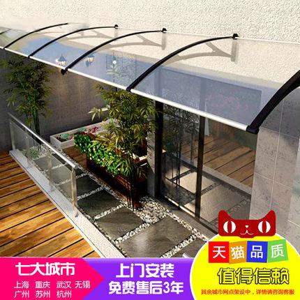 耐力板雨搭露台阳光棚铝合金庭院户外遮雨棚pc透明雨棚遮阳棚阳台