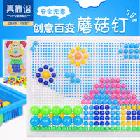 Children's mushroom nail puzzle combination spell board 3-8 years old kindergarten baby boy girl early education educational toys