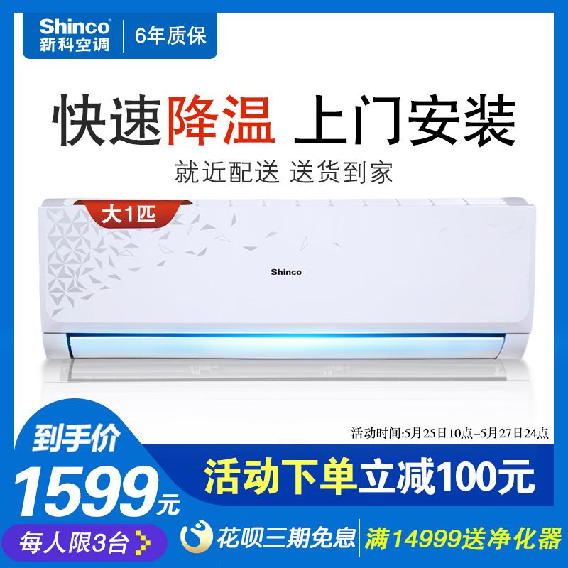 Shinco/新科 KFRd-26GW/HBC+3大1p匹空调冷暖型壁挂式定频挂机
