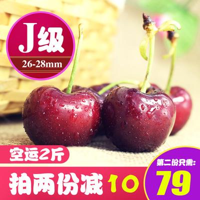 【两份减10】智利进口车厘子2斤 26-28mm 新鲜水果樱桃