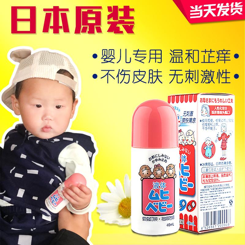 模范堂无比滴日本婴儿止痒液成人驱蚊止痒蚊虫叮咬宝宝儿童驱蚊液