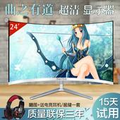 电脑台式电竞PS4高清监控19寸22 显示器曲面屏无边框24寸液晶hdmi图片