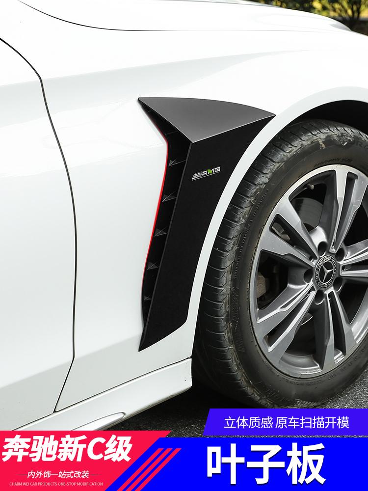 奔驰新C级C180L/C260L/C200L改装叶子板通风AMG翼子板车身装饰贴