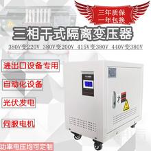 5KVA10 30KW三相隔离变压器660v415v440v480v460v转380v变220v