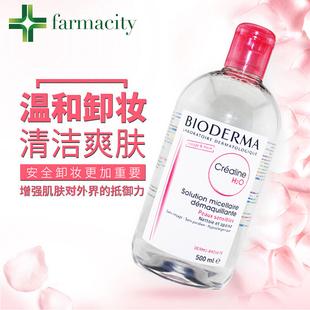 贝德玛卸妆水温和柔肤清洁粉水脸部洁肤保湿舒颜卸妆液500ml保税