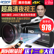 Ordro/欧达 D395高清摄像机红外夜视数码摄相dv机2400万wifi遥控