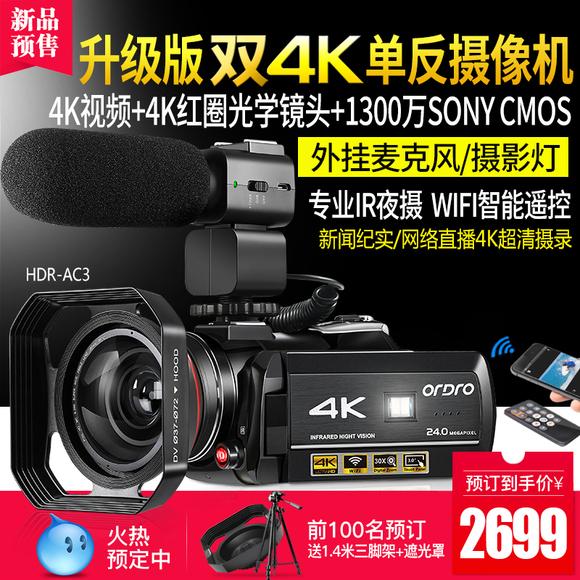 Ordro/欧达 AC3 4K超高清摄像机专业一体机数码DV家用旅游直播