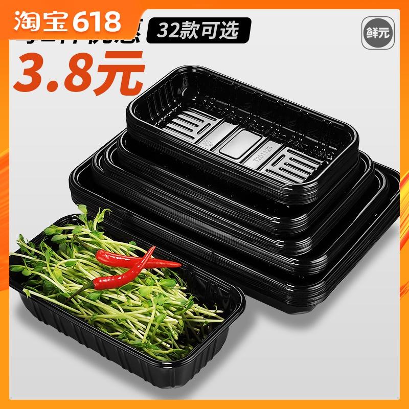 一次性黑色吸塑水果蔬菜包装托盘 生鲜猪肉打包盒 食品塑料打包盒