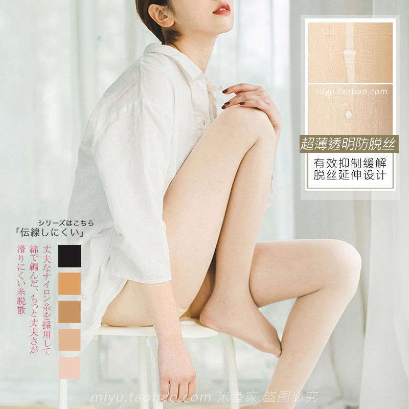 裸肌感超薄丝袜女春夏季防脱丝隐形裆性感透明纯色连裤袜黑色肉色