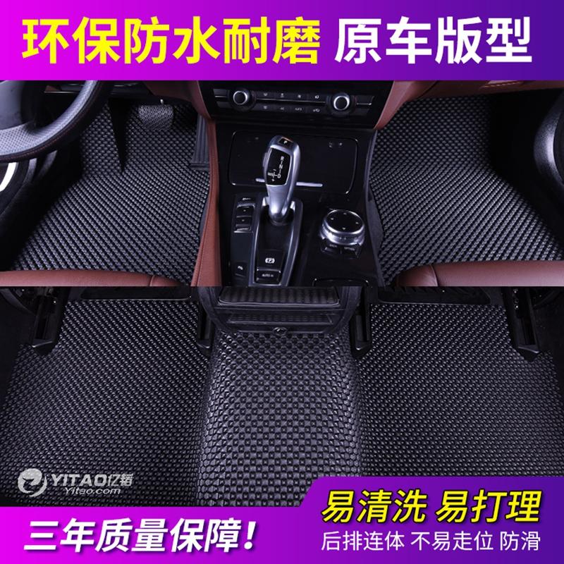 汽车橡胶脚垫 朗逸哈弗H6轩逸防水防滑防脏  各车型专用 环保无味