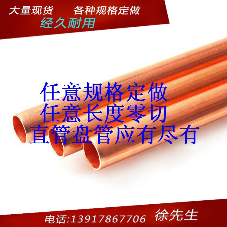 T2紫铜直管12*1.5 外径10mm 壁厚1.5mm 内径9mm工业铜管 空调铜管