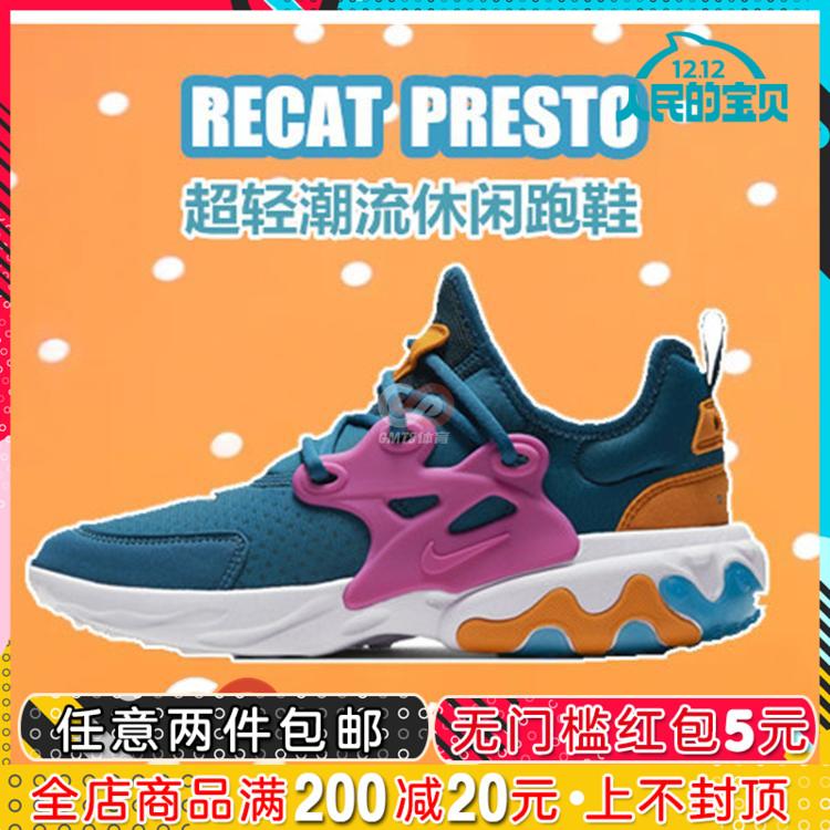 耐克NIKE新款女鞋2019 REACT PRESTO大童運動跑步童鞋BQ4002-300