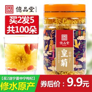 亿品堂金丝皇菊一朵一杯大朵黄菊胎菊王贡菊花草茶罐装修水菊花茶