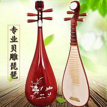 耀森椿木贝雕琵琶乐器演奏考级初学特质红木大人琵琶配件厂家直销