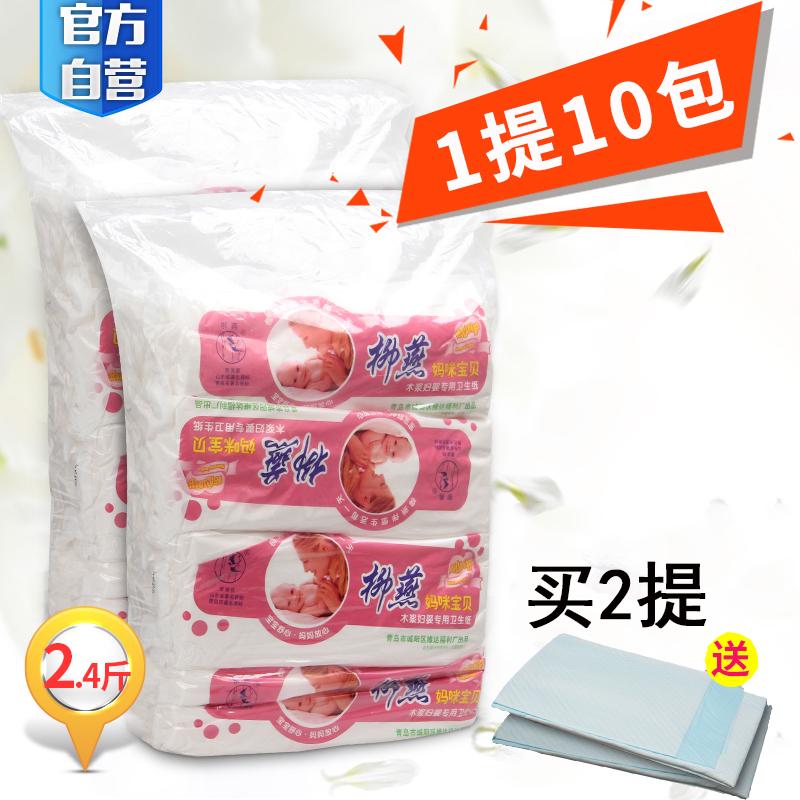 柳燕孕产妇专用卫生纸产房用纸产后月子纸加长刀纸母婴用纸206