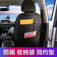 汽车座椅背收纳置物袋挂袋靠背储物车载多功能车内后排儿童防踢垫