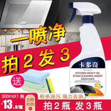 洗抽油烟机 清洗剂强力去污重油污净厨房除垢多功能清洁泡沫家用