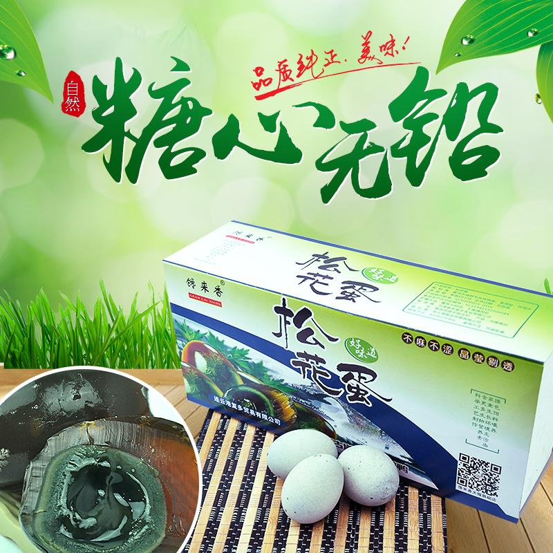 黄河故道正宗松花蛋皮蛋溏心无铅变蛋10枚x65g盒装土鸭蛋 包邮