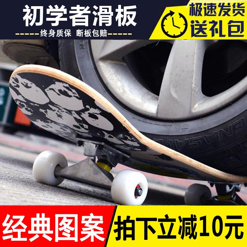 儿童四轮滑板初学者成人男生青少年刷街4男孩女生专业双翘滑板车