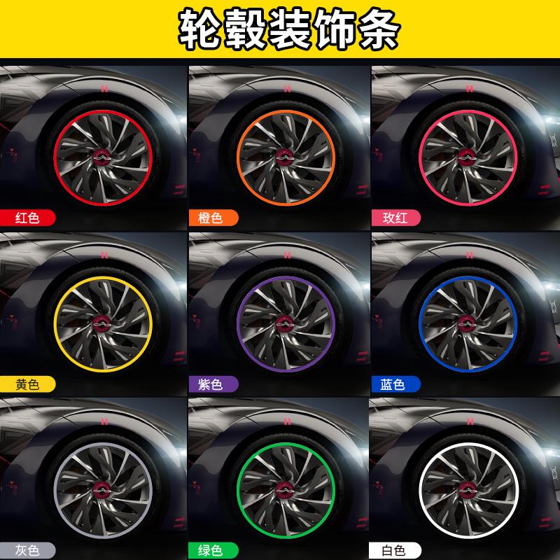 汽车轮毂贴车门防撞条车轮改装装饰条配件保护圈防刮蹭贴改色用品