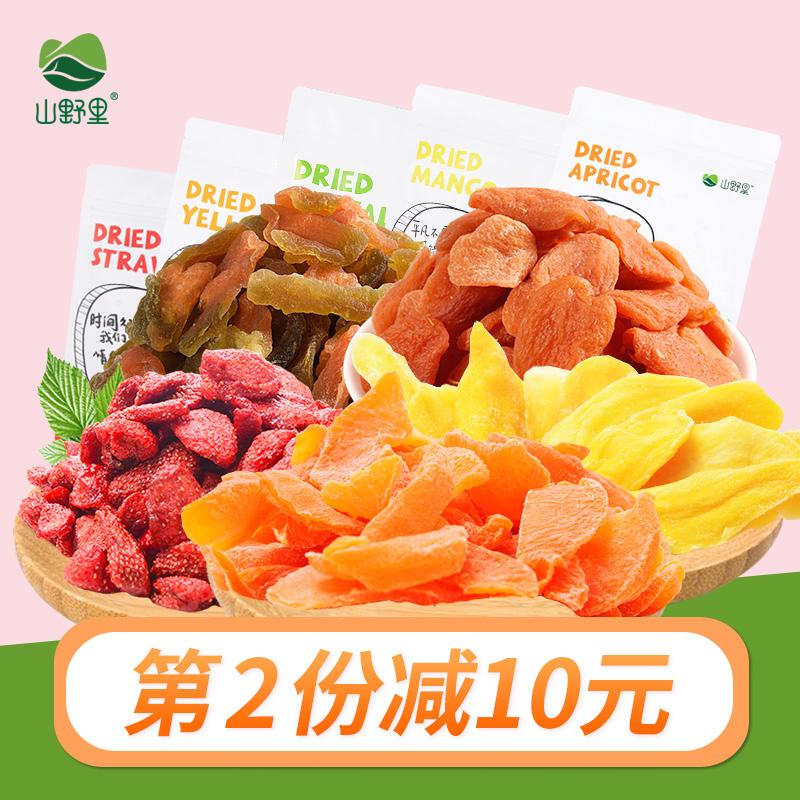 山野里水果干组合4袋混合装 芒果干草莓干哈密瓜干果脯蜜饯大礼包